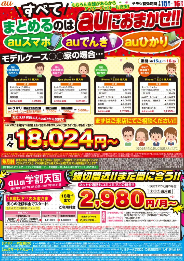 auショップゆめタウン大牟田店には今週末もお得がいっぱい!